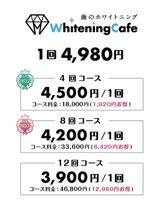 ホワイトニングカフェ 池袋東口店/1回分が無料に!!