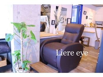 リエル アイ(Liere eye)(千葉県八千代市)