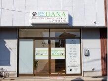 ボディケア ハナ(HANA)の雰囲気(キュートな肉球が入ったロゴが目印です♪)