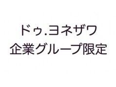 【F40】ドゥ.ヨネザワ企業グループ限定 フットケア 40分¥3672→¥2700(税込)