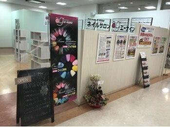 ネイルサロン エーナイン 西友厚別店(北海道札幌市厚別区)