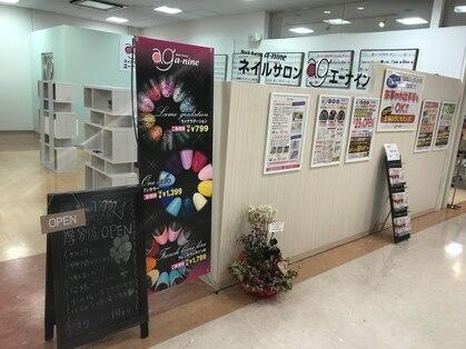 ネイルサロン エーナイン 西友厚別店の写真