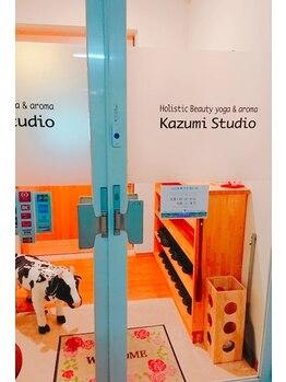ホリスティックビューティーカズミスタジオ(Holistic Beauty Kazumi Studio)/お気軽にお越しください