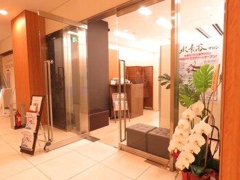 水素浴サロン 中目黒店(東京都目黒区)