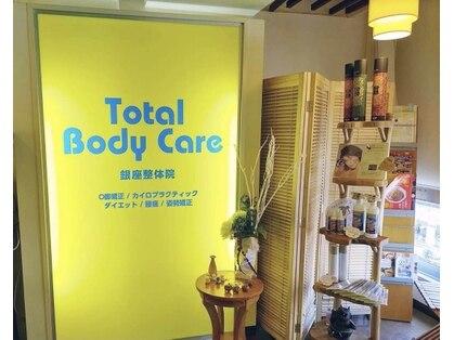 トータルボディケア銀座整体院(Total Body Care)の写真
