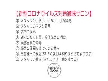 ネオリーブロア 鶴川店(NEOLIVE ROA)(東京都町田市)