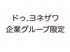 【B60】ドゥ.ヨネザワ企業グループ限定 ボディケア 60分¥3564→¥2700(税込)