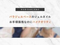 カルフール ロコ ネイル 草加西口店(Carrefour LOCO nail)