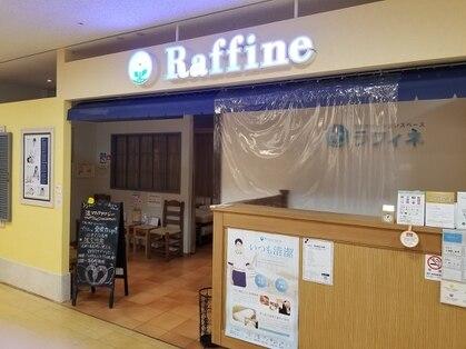 ラフィネ 港北東急店の写真