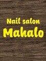 Nail salon Mahalo(ネイリスト)