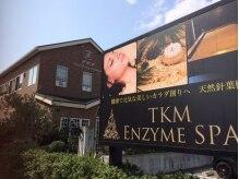 ティーケーエム エンザイム スパ(TKM Enzyme Spa)