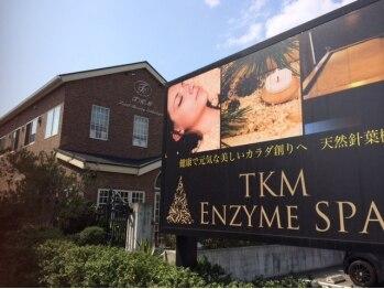 ティーケーエム エンザイム スパ(TKM Enzyme Spa)(群馬県太田市)
