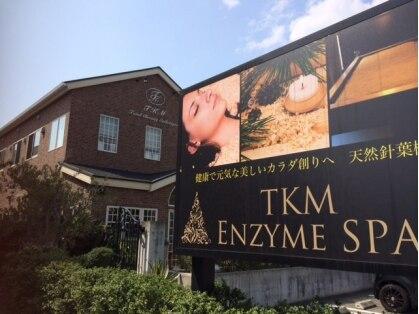 ティーケーエム エンザイム スパ(TKM Enzyme Spa)の写真