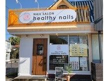 ヘルシーネイルズ(healthy nails)の詳細を見る