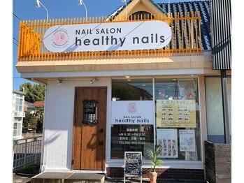 ヘルシーネイルズ(healthy nails)(東京都町田市)