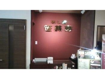 笹美房(大阪府貝塚市)