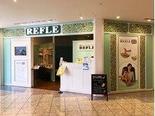 リフレ REFLE 伊勢丹新宿店/駅チカの好立地◎