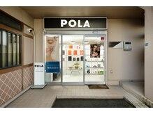 ポーラ ピオーネ店(POLA)の詳細を見る