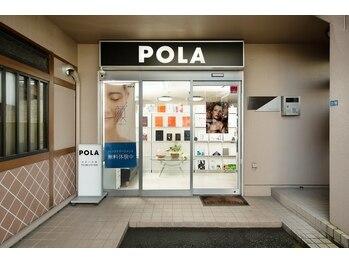 ポーラ ピオーネ店(POLA)(岡山県岡山市中区)