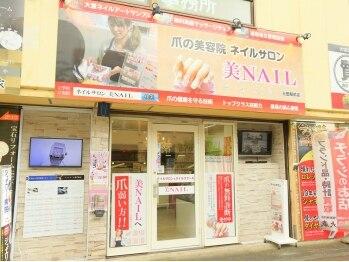 ネイルサロン 爪の美容院 美ネイル 三田駅前店(NAIL)