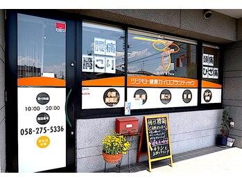 ツジモト健康カイロプラクティック(岐阜県岐阜市)