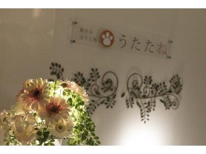 眠れるほぐし処うたたね 神楽坂本店の写真