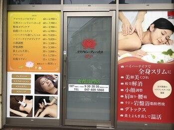 はすリラクビューティハウス 船橋店(千葉県船橋市)