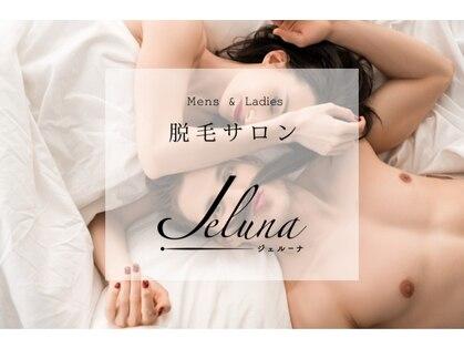 ジェルーナ(JELUNA)の写真