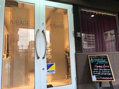 サロン ド アイダージュ あべの天王寺店の写真