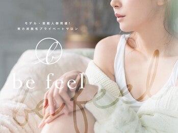 ビーフィール 鹿児島店(be feel)(鹿児島県鹿児島市)
