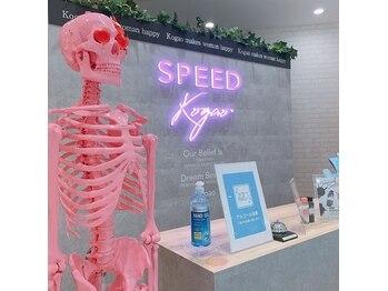 美容整骨サロン スピード小顔 京都OPA店(Speed)(京都府京都市中京区)