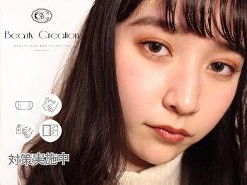 ビューティークリエイション(Beauty Creation)(福岡県福岡市中央区)