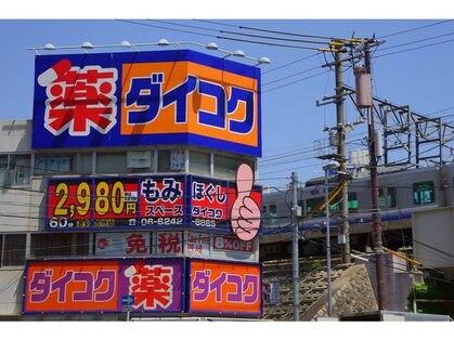 もみほぐしスペースダイコク ニュー京橋店の写真