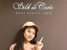 シルクドカルロ(Silk de Carlo)