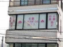 安藤トータルプロポーションクリニークの雰囲気(東大宮駅西口線路沿い徒歩1分♪こちらのビルの3Fになります☆)