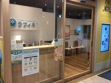 ラフィネ 光が丘IMA店の雰囲気(500店舗以上展開!!贅沢なリラクゼーションのひと時を★)