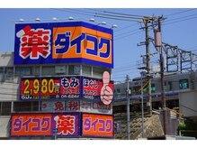 もみほぐしスペースダイコク ニュー京橋店の雰囲気(駅すぐの1号線沿いに立地。)