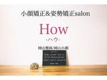 ハウ(How)
