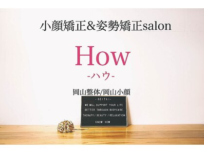 ハウ(How)の写真