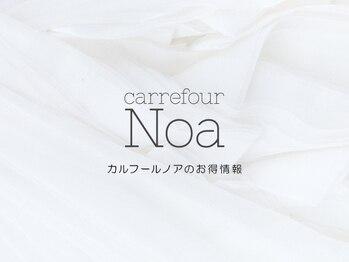 カルフールノア 草加駅西口店(Carrefour noa)/まつげパーマ専門店ノアお得情報
