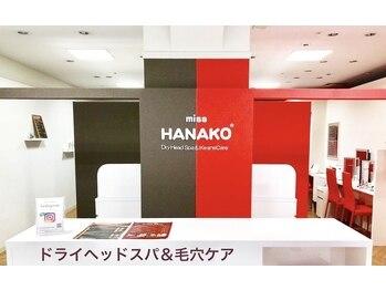 ミスハナコ 神戸阪急店(miss HANAKO)(兵庫県神戸市中央区)