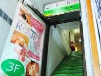 ロンロン 綱島店(RONRON)
