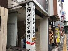 ガチガチ専門 江坂店