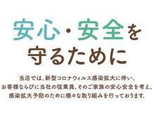 リラク イオンモール 木更津店(Re.Ra.Ku)/新型コロナウイルス感染防止対策