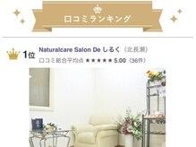 ナチュラルケア サロン ド シルク(Naturalcare Salon De しるく)の詳細を見る