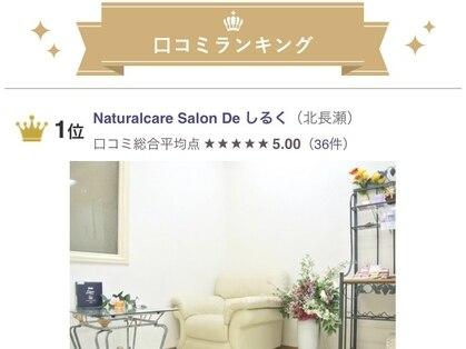 ナチュラルケア サロン ド シルク(Naturalcare Salon De しるく)の写真