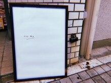 お店の入り口の看板が目印です♪+