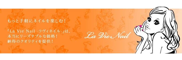 ラヴィネイル 三条本店 ケイト(La Vie Nail kate)のサロンヘッダー