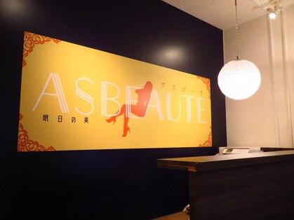アスポーテ(ASBEAUTE)の写真