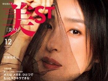 エステ ド マシェリ―/雑誌「美ST 12月号」に掲載!